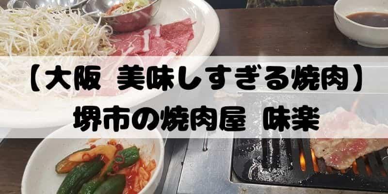 【大阪 美味しい 焼肉】堺市の焼肉屋 味楽の国宝級のタレで幸せの絶頂へ