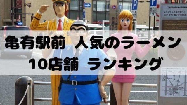【亀有駅前 人気のラーメン 10店舗 おすすめランキング 】美味しい店はどこ?