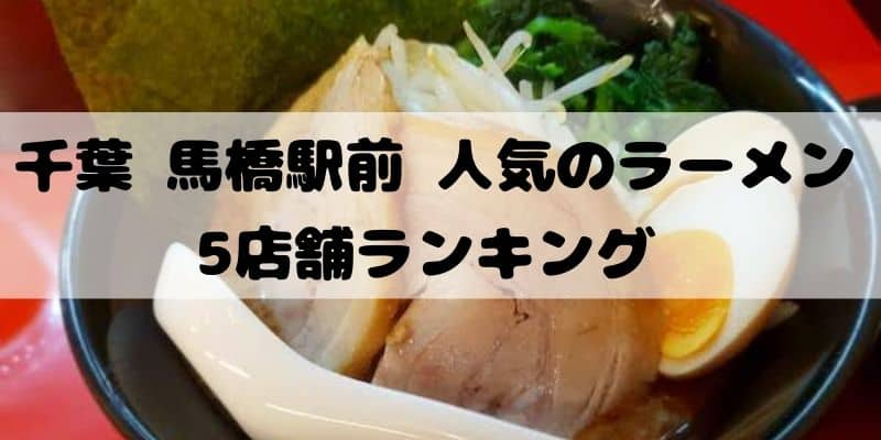 【馬橋駅前 人気のラーメン・中華 5店舗ランキング】おすすめはどこ?