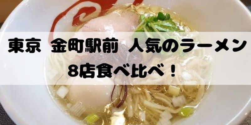 東京 金町駅前 美味しいラーメン 8店食べ比べ!おすすめの人気店はどこ?