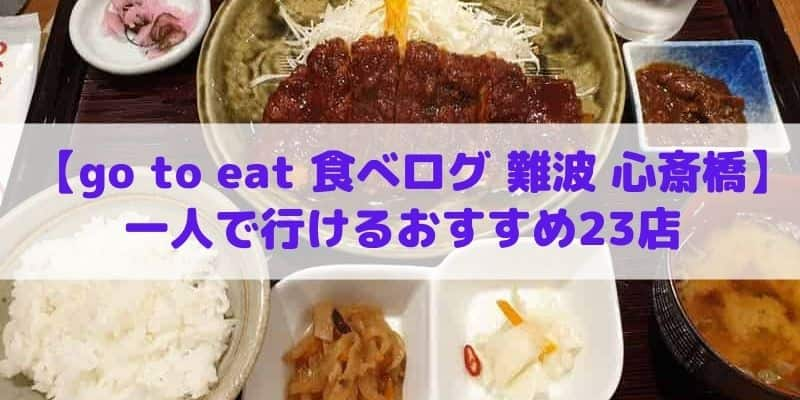 【go to eat 食べログ 難波 心斎橋】一人で行けるおすすめ23店